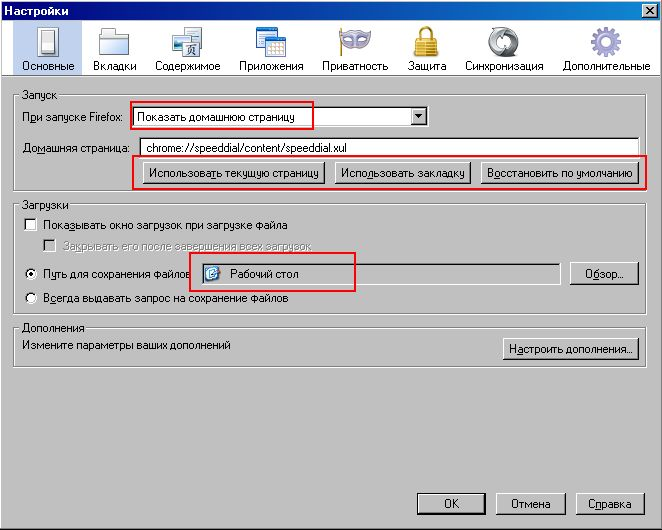 О том как настроить браузер - Часть 1. Программа просмотра сайтов Мozilla Firefox. Как скачать, установить плагины для Мозилы. Отвечаем на вопрос как скачать видео с Контакта